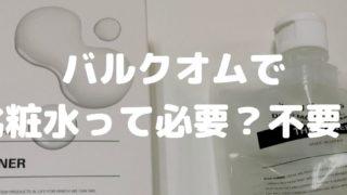 バルクオムで化粧水は必要?洗顔料だけ単品購入するのはありかなしか