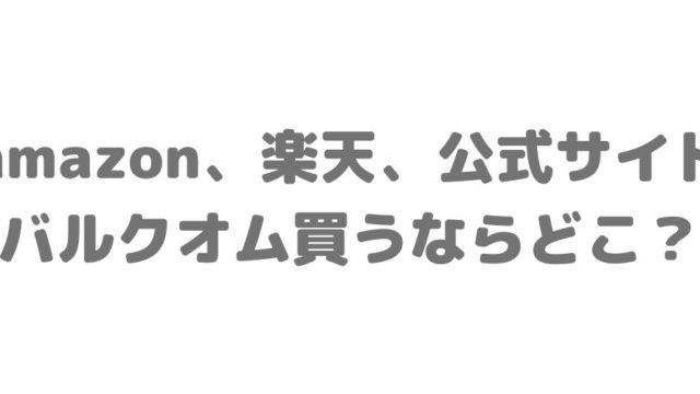 【比較】バルクオムを買うならAmazon, 楽天, 公式サイトのどこがオススメ?