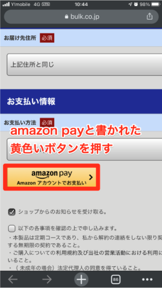 バルクオムをAmazonPayで購入しても大丈夫?デメリットはないの?
