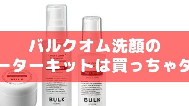 【購入前の注意点】バルクオム洗顔のスターターキットを買ってはいけない理由。