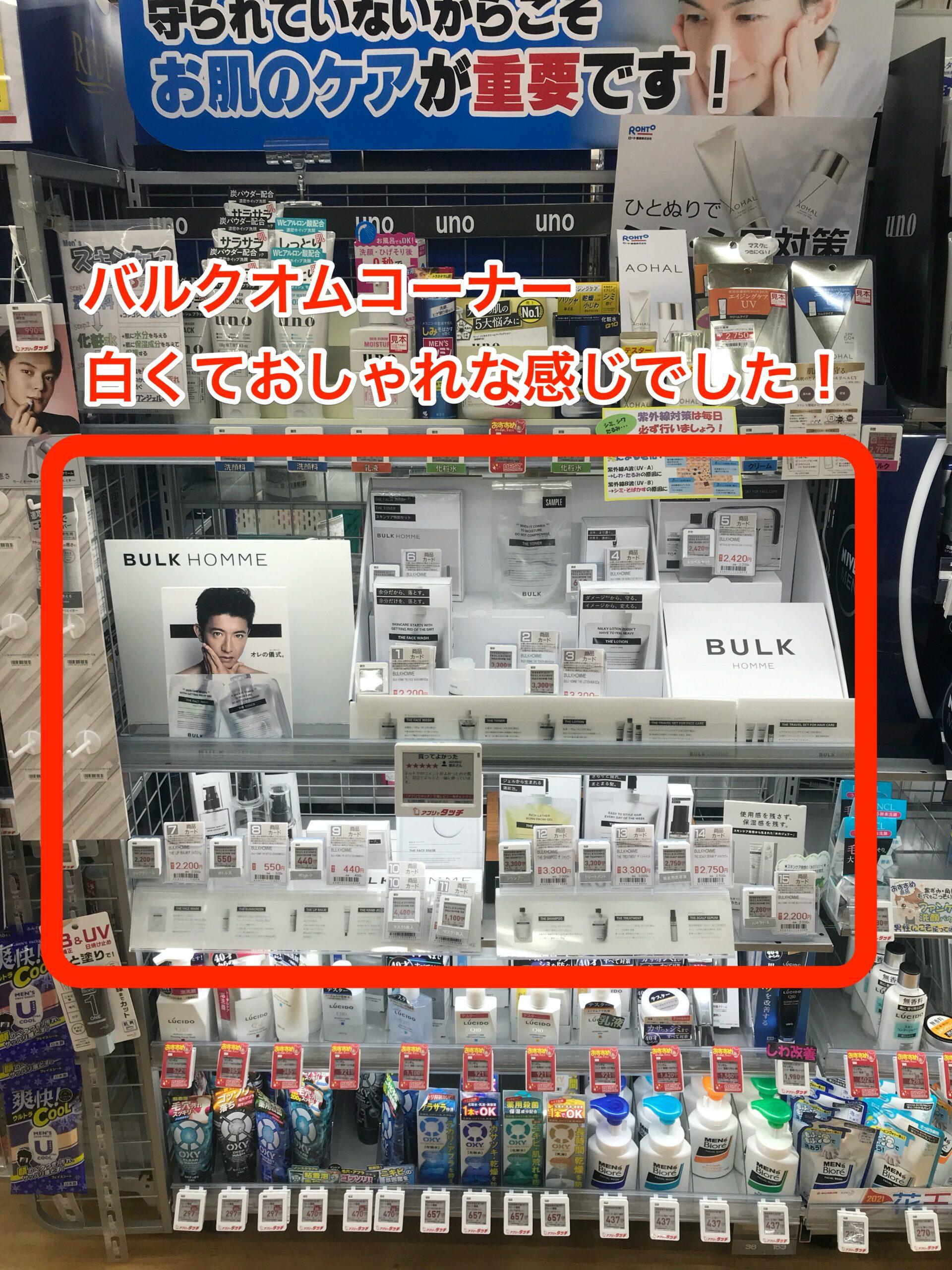 ビックカメラ・バルクオムコーナー